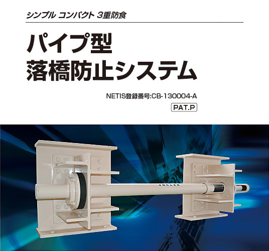 パイプ型落橋防止システム